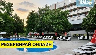 СПА почивка в Сана СПА Хотел 4*, Хисаря! 1 или повече нощувки със закуски, ползване на минерален басейн, финландска сауна, солна стая, парна баня, джакузи, леден фонтан и релакс зона