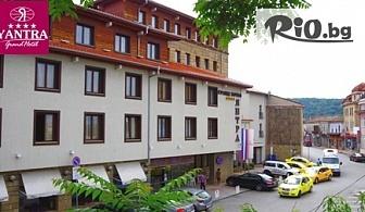 СПА почивка във Велико Търново! 2 или 3 нощувки със закуски и 1 вечеря + 1 СПА процедура, басейн и джакузи на цена от 139лв, от Гранд Хотел Янтра****