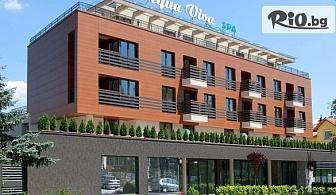 СПА почивка във Велинград до края на Септември! 3, 5 или 7 нощувки със закуски и вечери + Уелнес пакет, от Хотел Аква Вива СПА 4*