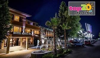 СПА Почивка във Велинград! 7 нощувки със закуски, обяди и вечери + Минерални басейни и СПА Процедури в хотел Роял СПА 4*, Велинград, от 889.50 лв