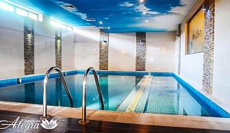 SPA почивка във Велинград. 4 нощувки, 4 закуски и 2 вечери + СПА процедура и басейн с минерална вода в хотел Алегра.