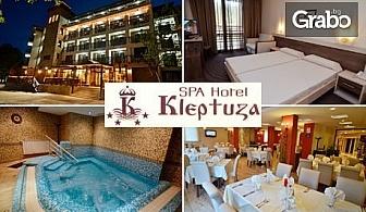 SPA почивка във Велинград! 2 нощувки със закуски