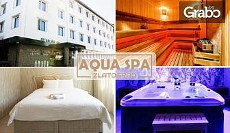 SPA почивка в Златоград през Януари и Февруари! Нощувка със закуска за двама