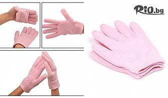 СПА ръкавички или петички за грижа при загрубяла и напукана кожа, от Hipo.bg