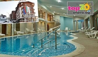 Спа релакс в Банско! Нощувка със закуска и вечеря + Вътрешен басейн, СПА и Детски кът в хотел Панорама Ризорт 4*, Банско, от 39 лв./човек