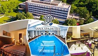 СПА, релакс и МИНЕРАЛЕН басейн в Хисаря + нощувка със закуска за ДВАМА в хотел Сана СПА****.  Дете до 12г. БЕЗПЛАТНО