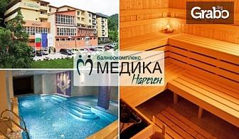 SPA релакс и здраве в Нареченски бани! 6 нощувки със закуски, обеди и вечери, плюс 2 физиопроцедури на ден