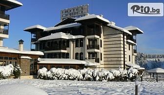СПА и Ски почивка в Добринище от 9 Март до 16 Април! Нощувка със закуска + СПА с минерална вода, от Хотел Орбел