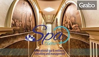 На SPA в Свети Влас! 90 минути ползване на парна баня, финландска сауна и турска баня - без или със масаж
