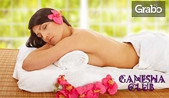 """SPA терапия """"Жасминов рай""""с ориенталски масаж - частичен или на цяло тяло и пилинг, плюс хиалуронова маска на лице"""