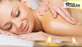 СПА удоволствие: Цялостен масаж /70 мин./ + инфраред сауна или парна баня /30 мин./, терапия с мед и шоколад /20 мин./ + БОНУС: 15 мин. масаж на лице, от Dream Wellness Center