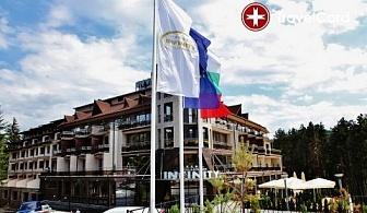 4* СПА Уикенд в хотел Инфинити, гр. Велинград