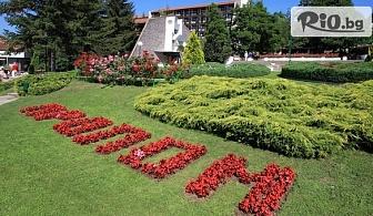 СПА уикенд в Пролом баня, Сърбия! Нощувка със закуска и вечеря + вътрешен басейн с минерална вода, автобусен транспорт и посещение на Пирот, от Мивеки Травел