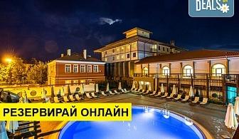 СПА ваканция в Каменград Хотел & СПА, Панагюрище! Нощувка със закуска или закуска и вечеря, ползване на басейн с минерална вода, сауна, лакониум, парна баня, джакузи и приключенски душове