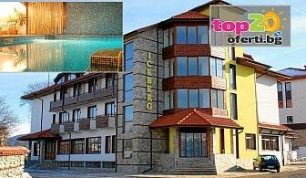 Спа зима в Банско на метри от лифта! Нощувка със закуска и вечеря + Басейн и СПА центъра в хотел Айсберг***, Банско, от 37.90 лв. на човек!