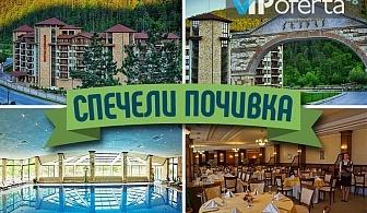 СПЕЧЕЛИ петзвездна почивка за двама в СПА столицата на Балканите в Балнео СПА Хотел Свети Спас, Велинград