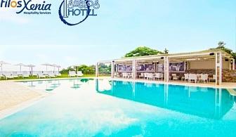 Special offer oт 08.09 до 30.09 на 50м. от плажа в Марония, Гърция! Нощувка, закуска, вечеря с включени напитки + 2 басейна и анимация от хотел FilosXenia Ismaros**** ДЕЦА до 12г- БЕЗПЛАТНО!
