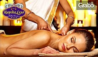 Специален масаж на цяло тяло - Абианга, плюс парна баня за освобождаване от токсините