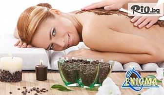 Специализиран масаж по избор - антицелулитен, класически, ароматерапия, шоколад, кафе, морска кал с водорасли, от Центрове Енигма