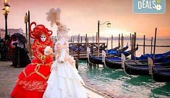 Специална цена за романтична екскурзия през февруари за Карнавала във Венеция, Италия! 3 нощувки със закуски в хотел 3*, транспорт и водач! Потвърдено пътуване!