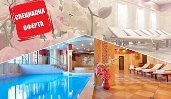 Специална делнична оферта от хотел клуб Централ **** Хисаря!  3 или повече нощувки на човек със закуски + басейн с минерална вода и релакс център