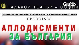 """Спектакълът """"Аплодисменти за България""""с връчване на наградите """"Златна монета"""" - на 19 Декември"""