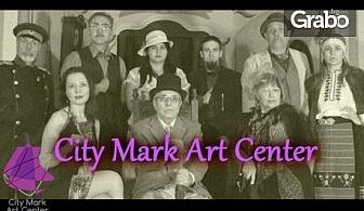 """Спектакълът """"Двубой""""на 22 Май в Сити Марк Арт Център"""