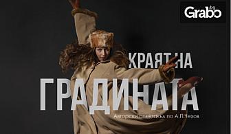 """Спектакълът """"Краят на градината""""по Чехов на 30 Октомври"""