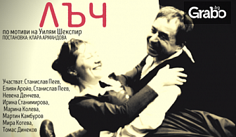 """Спектакълът """"Лъч""""по мотиви на Уилям Шекспир - на 26 Юни"""