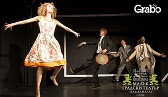 """Спектакълът """"Аз обичам, ти обичаш, тя обича""""на Теди Москов - на 26 Юни"""