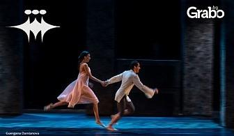 """Спектакълът """"Ромео и Жулиета""""на Балет Арабеск - на 12 Февруари"""