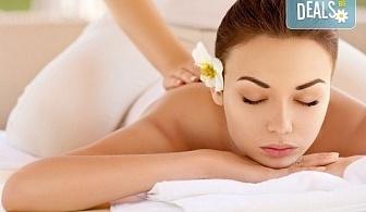 Спокойствие и релакс за тялото и душата! 50-минутен релаксиращ масаж на цяло тяло от V and A Glamour!