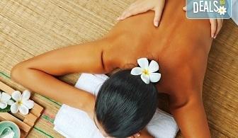 Спокойствие и релакс за тялото! Класически, релаксиращ или болкоуспокояващ масаж с био масла на цяло тяло и бонус: масаж на глава в салон Женско Царство!