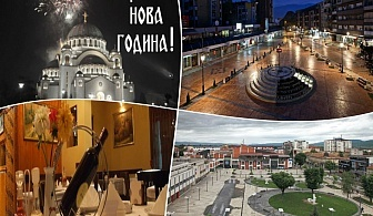 Сръбска Нова Година в Пирот, Сърбия! Една нощувка на човек със закускa и празнинчна вечеря + транспорт от ТА Поход