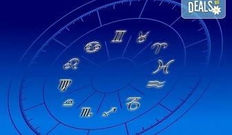 Среща с професионален астролог на Астролоджи Консулт и изготвяне на годишен хороскоп за 2020г.