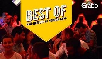 Stand Up comedy вечер с Кирков, Кюпова и Деянски на 24 Август