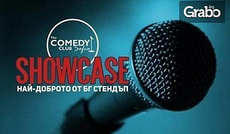 """Stand-up комедийно шоу """"Шоукейс"""" - на 21 Ноември"""