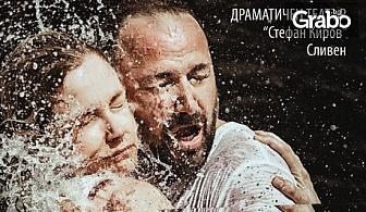 """Стефан Вълдобрев в спектакъла """"Тектоника на чувствата""""на 6.10"""