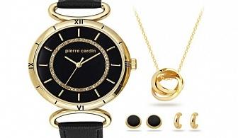 Стил и красота! Комплект часовник, колие и два чифта обеци на Pierre Cardin + безплатна доставка!