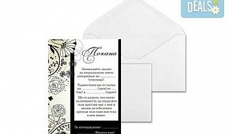 Стилна изработка на добра цена! 25 или 50 покани за сватба, бал, кръщене или рожден ден от New Wave Consult