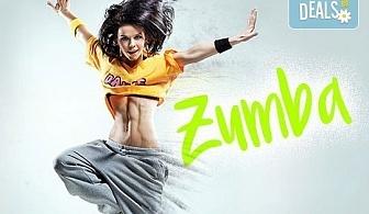 Да стопим калории по забавен и приятен начин! 4 тренировки ZUMBA FITNESS в Студио за аеробика и танци Фейм!