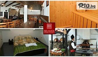 Страхотна почивка в Златоград през есента! 2 нощувки със закуски и вечери + екскурзия до Гърция, от Вила Белавида 3*