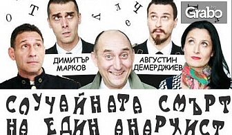 "Страшна комедия с Георги Спасов и Камен Воденичаров! ""Случайната смърт на един анархист""на 02.11"