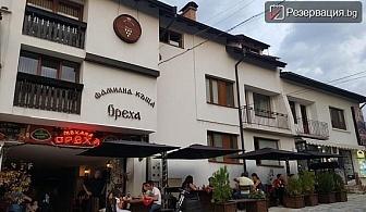 Студентски празник в Банско. Две нощувки за двама с изхранване и жива музика - цена 66.50лв. на човек