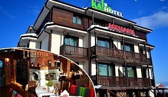 Студентски празник в Банско! 2 = 3 нощувки, 2 закуски и празнична вечеря в механа с музика на живо в хотел Калис