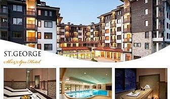 Студентски празник в хотел St. George Ski & Holiday**** Банско! 2 нощувки на човек със закуски + празнична вечеря с Dj и релакс зона с басейн!