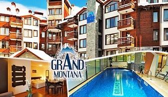 Студентски празник в хотел Гранд Монтана, Банско! 2 нощувки на човек + басейн и СПА