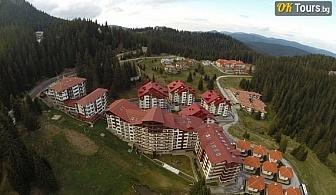 Студентски празник в мезонет в апарт-хотел Форест Нук, Пампорово. Двудневен или тридневен пакет с ползване на закрит басейн, сауна и фитнес