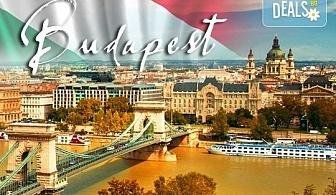 Супер цени за Септемврийски празници в Будапеща, Унгария! 2 нощувки със закуски, транспорт, водач и бонус: посещение на Нови Сад!