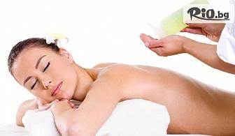 Супер хидратиращ масаж на гръб с алое вера + релакс зона, от СПА център в хотел Верея